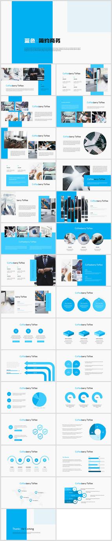 蓝色公司宣传商业计划书商务PPT模板