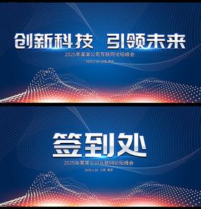 蓝色绚丽大气高峰论坛峰会会议背景展板