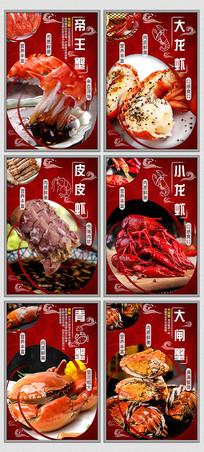 龙虾螃蟹海鲜美食海报设计合集