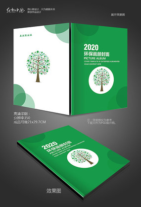 环保画册封面