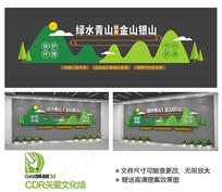 绿水青山文化墙设计