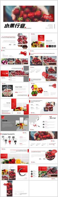 美味水果有机农产品宣传PPT模板