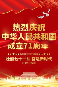 庆祝新中国成立71周年国庆节宣传海报