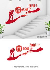 撸起袖子加油干党建楼梯文化墙