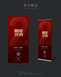 企业2周年庆典晚会展架设计