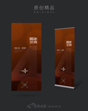 企业4周年庆典展架设计