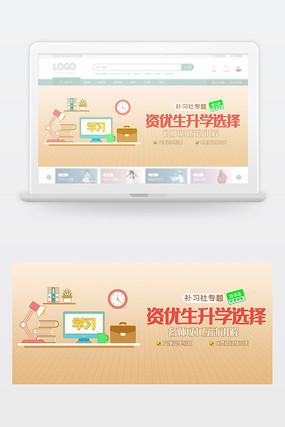 升学补习教育培训banner