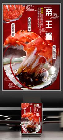 深海美食帝王蟹海鲜美食海报设计