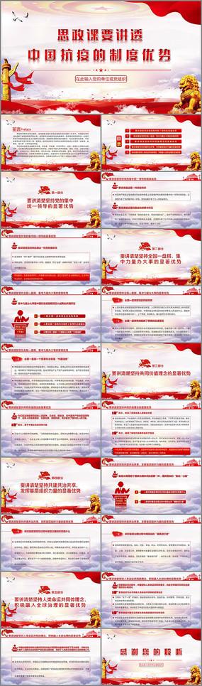 思政课要讲透中国抗疫的制度优势PPT