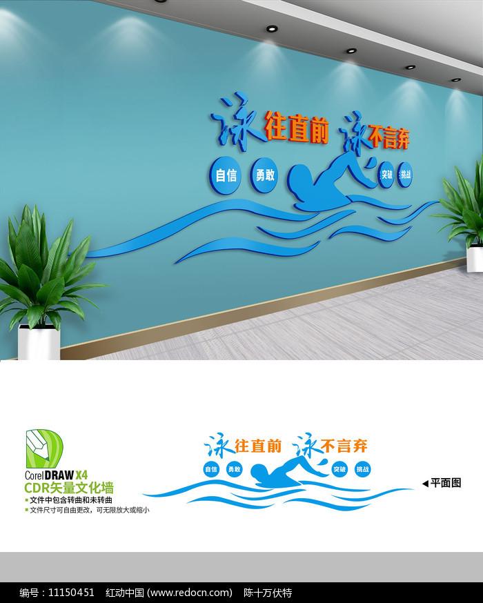 体育运动游泳文化墙设计图片