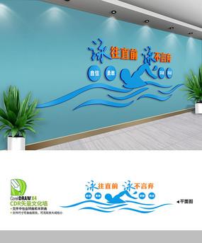 体育运动游泳文化墙设计