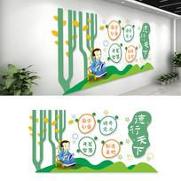 幼儿园国学文化墙设计