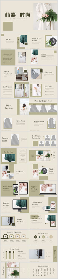 优雅简约时尚杂志风服装品牌宣传PPT模板