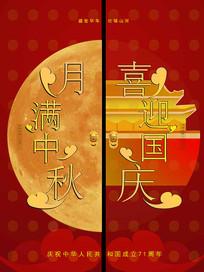 原创迎中秋庆国庆节日海报