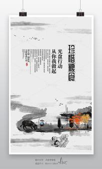 原创中国风珍惜粮食节约粮食海报
