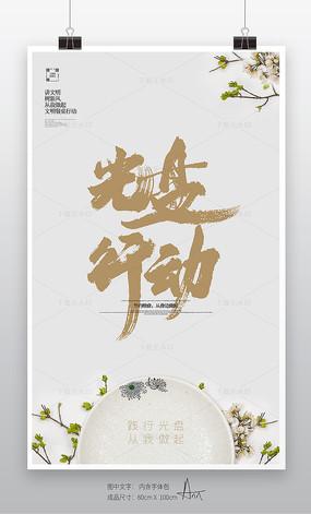 中国风光盘行动海报