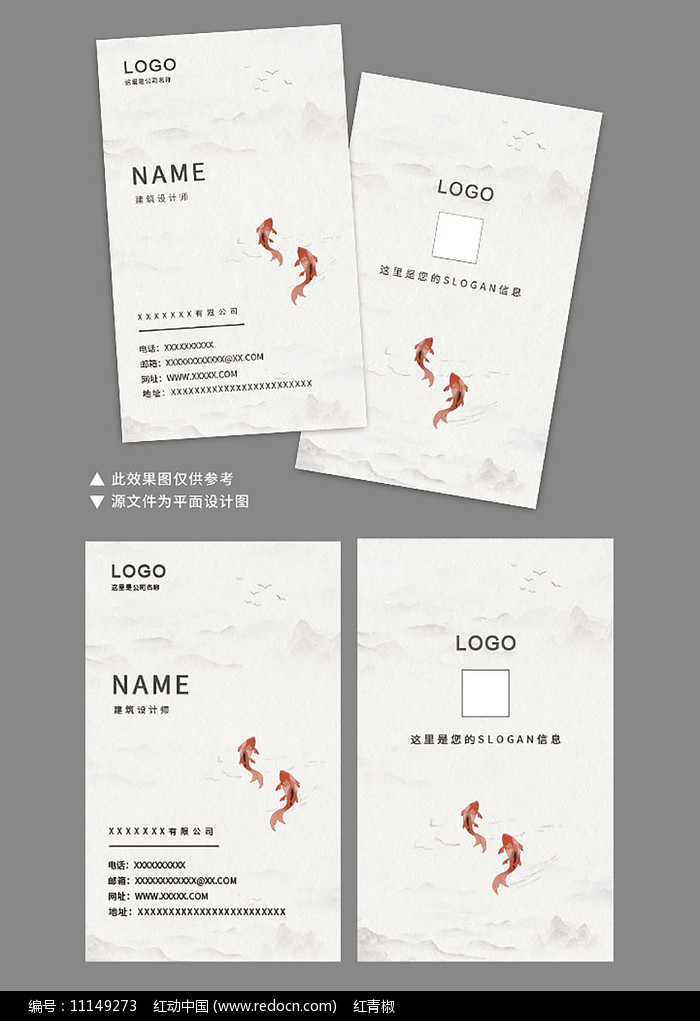 中国风建筑地产房产行业名片设计图片