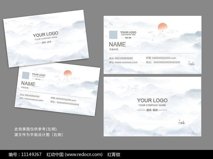 中国风建筑房产项目经理名片设计图片