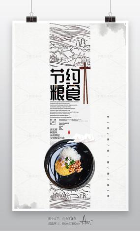 中国风节约粮食珍惜粮食海报