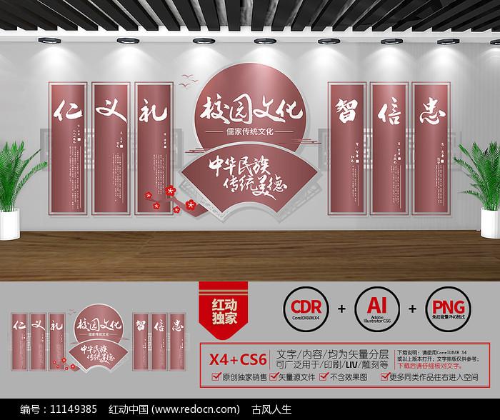 中国风校园文化墙图片