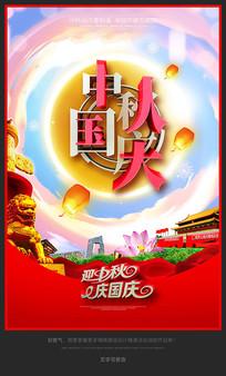 中秋国庆双节海报设计