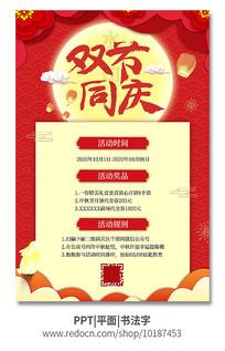 中秋国庆双节同庆促销微信海报