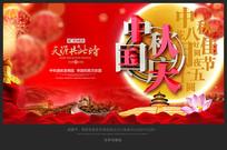 中秋国庆双节晚会背景