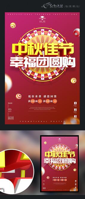 中秋佳节促销海报设计