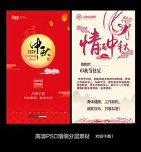 中秋节红色贺卡设计