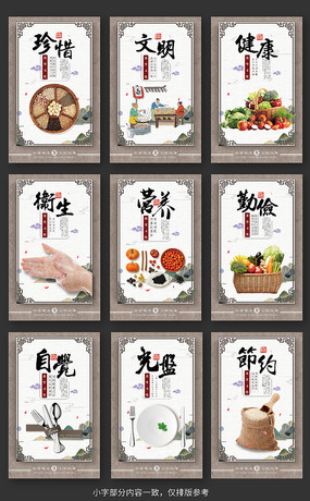 中式大气餐厅挂画食堂文化展板