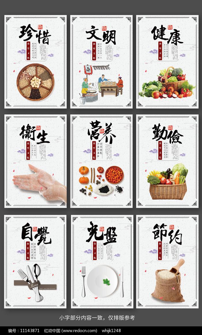 中式简洁餐厅挂画食堂文化展板图片