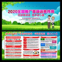 2020推普周宣传栏