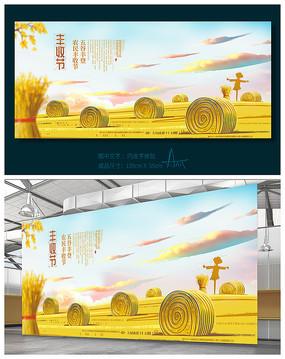 2020中国农民丰收节粮食丰收宣传展板
