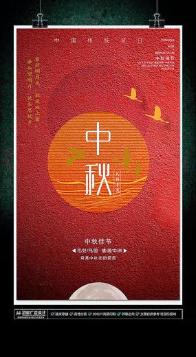 创意大气红色中秋海报设计