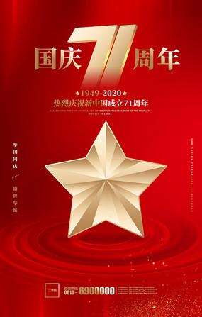创意建国71周年国庆节宣传海报设计