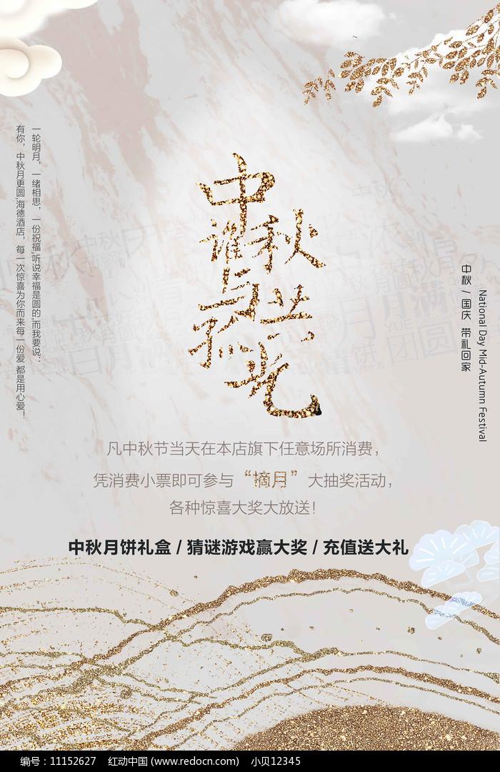 创意中秋节海报设计图片