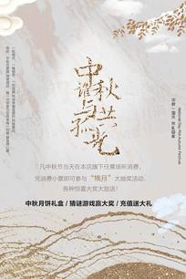 创意中秋节海报设计