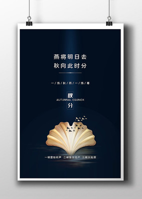 传统二十四节气秋分海报设计