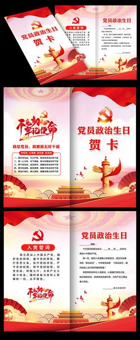 党员政治生日贺卡模版设计