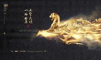 高端黑金房地产创意海报设计