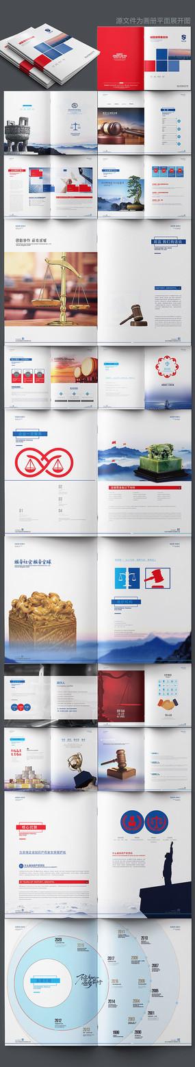 高端律師事務所宣傳冊設計