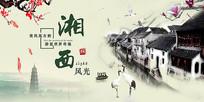 古风banner