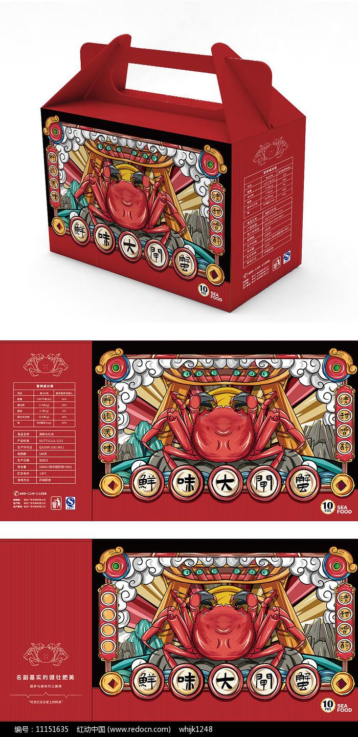 国潮高档大闸蟹礼盒包装设计图片