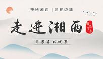 国风水墨画banner
