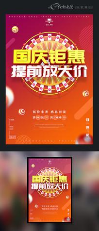国庆钜惠商场促销海报