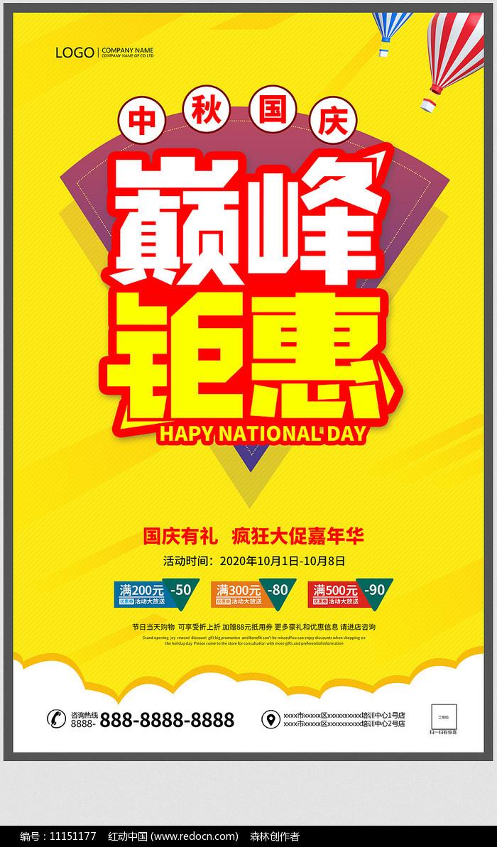 国庆中秋促销海报