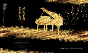 黑金创意钢琴音乐宣传海报设计