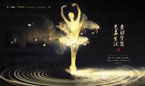 黑金创意舞蹈宣传海报设计