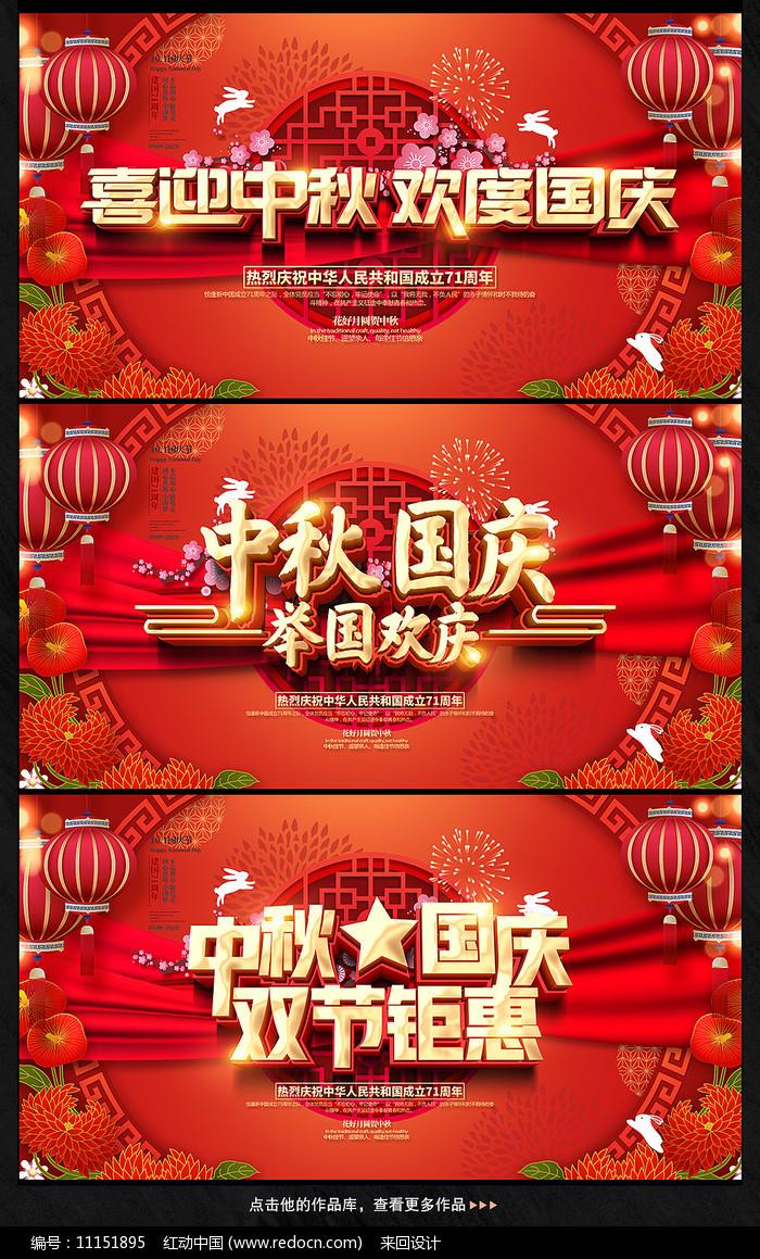 红色大气中秋国庆海报设计图片