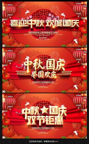红色大气中秋国庆海报设计